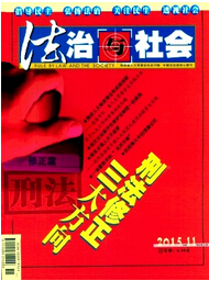 社会 杂志_法治与社会法学杂志_政法期刊_期刊目录网